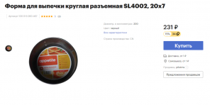 20 useful things for the home, which cost less than 300 rubles